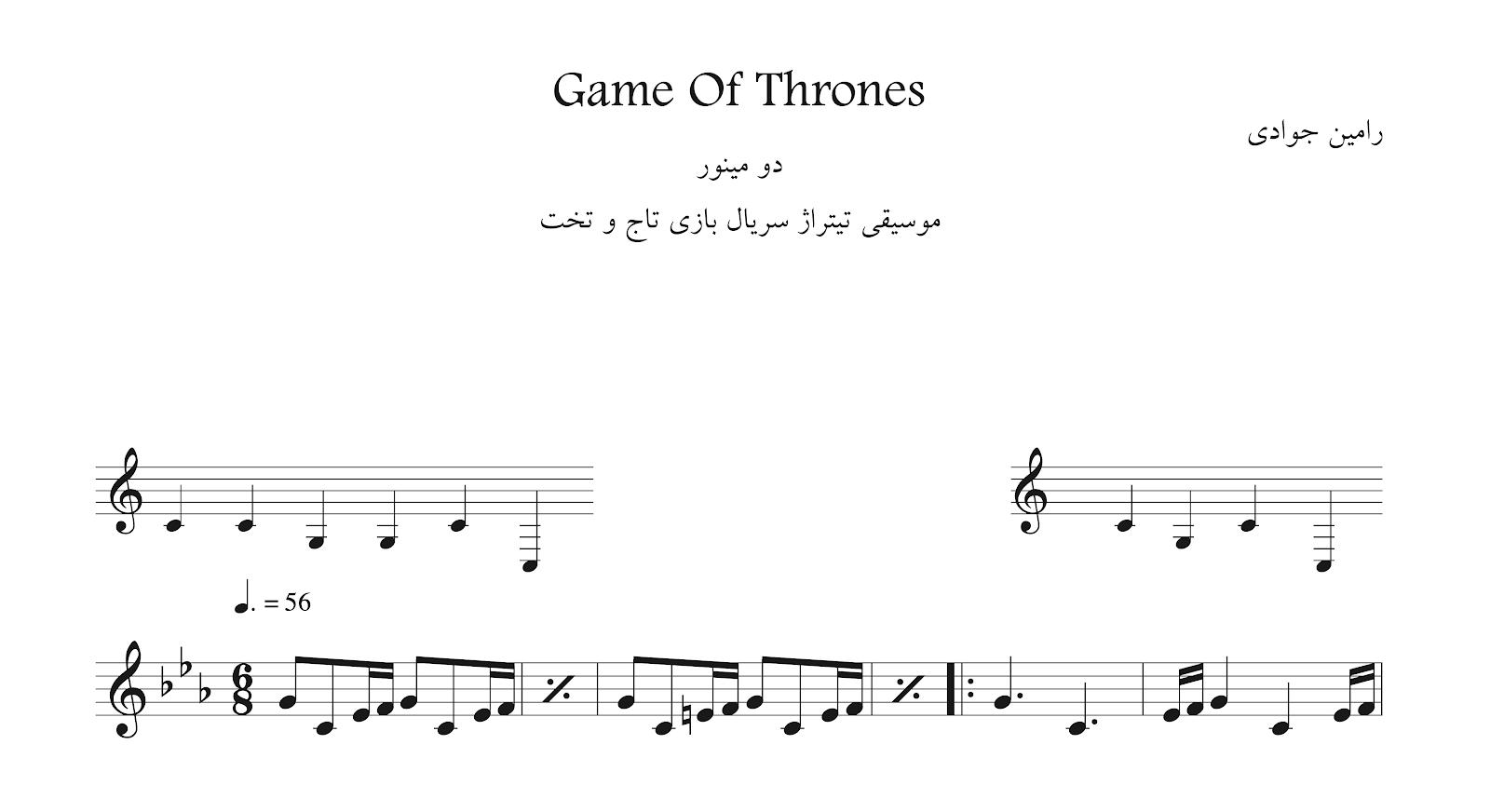 نت بازی تاج و تخت Game Of Therones رامین جوادی