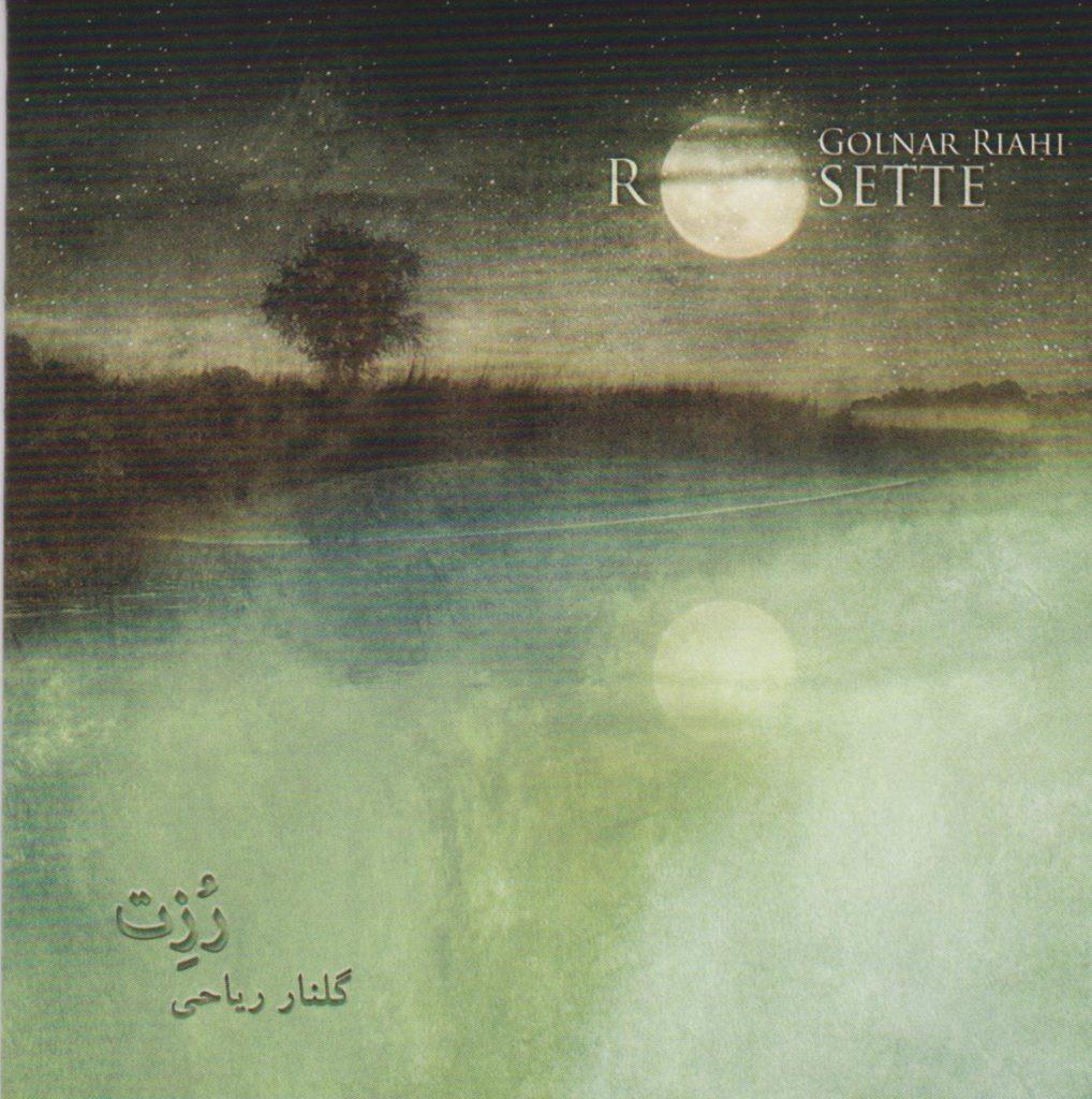 آلبوم موسیقی (سیدی) رُزِِِِِِِِت (ROSETTE) گلنار ریاحی