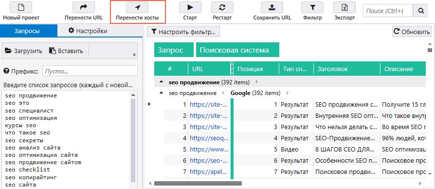 Подбор и покупка брошеных доменов через сервис Netpeak Checker