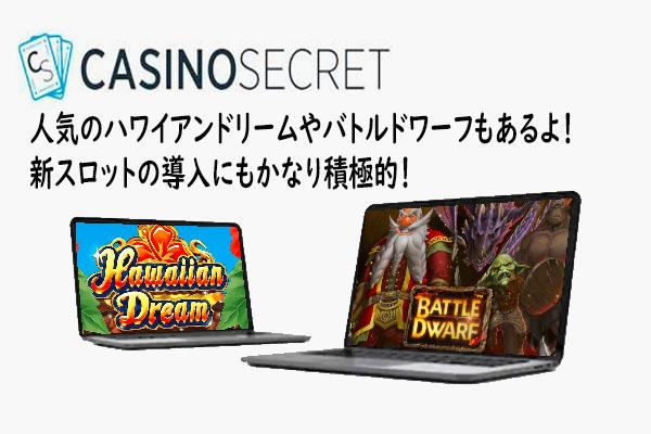 casino secret game