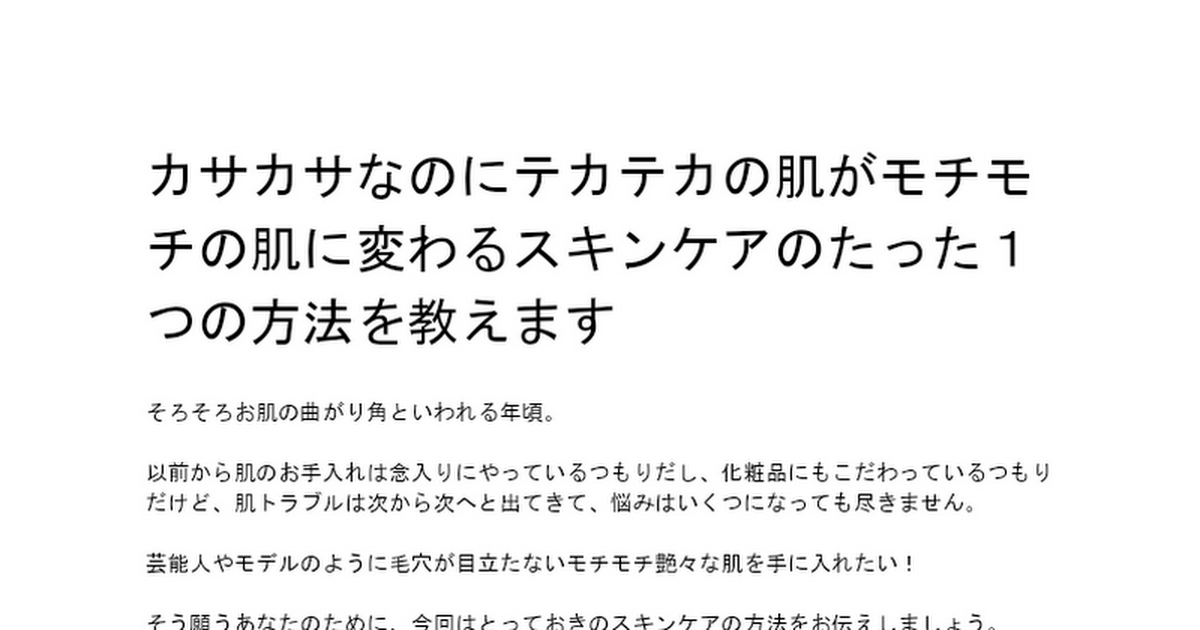 スキンケアブログ記事