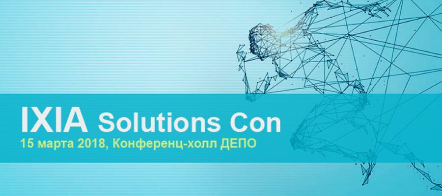 IXIA Solutions Con первая конференция в Киеве о тестировании, мониторинге и защите сетей