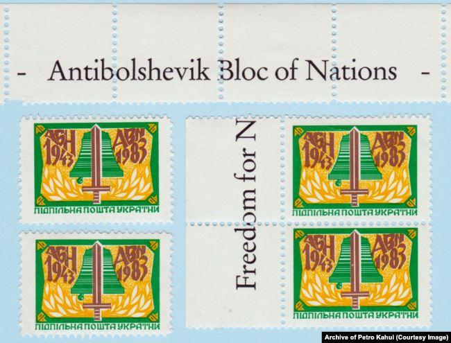 Марки Антибільшовицького блоку народів, які були випущені до 40-річчя утворення АБН