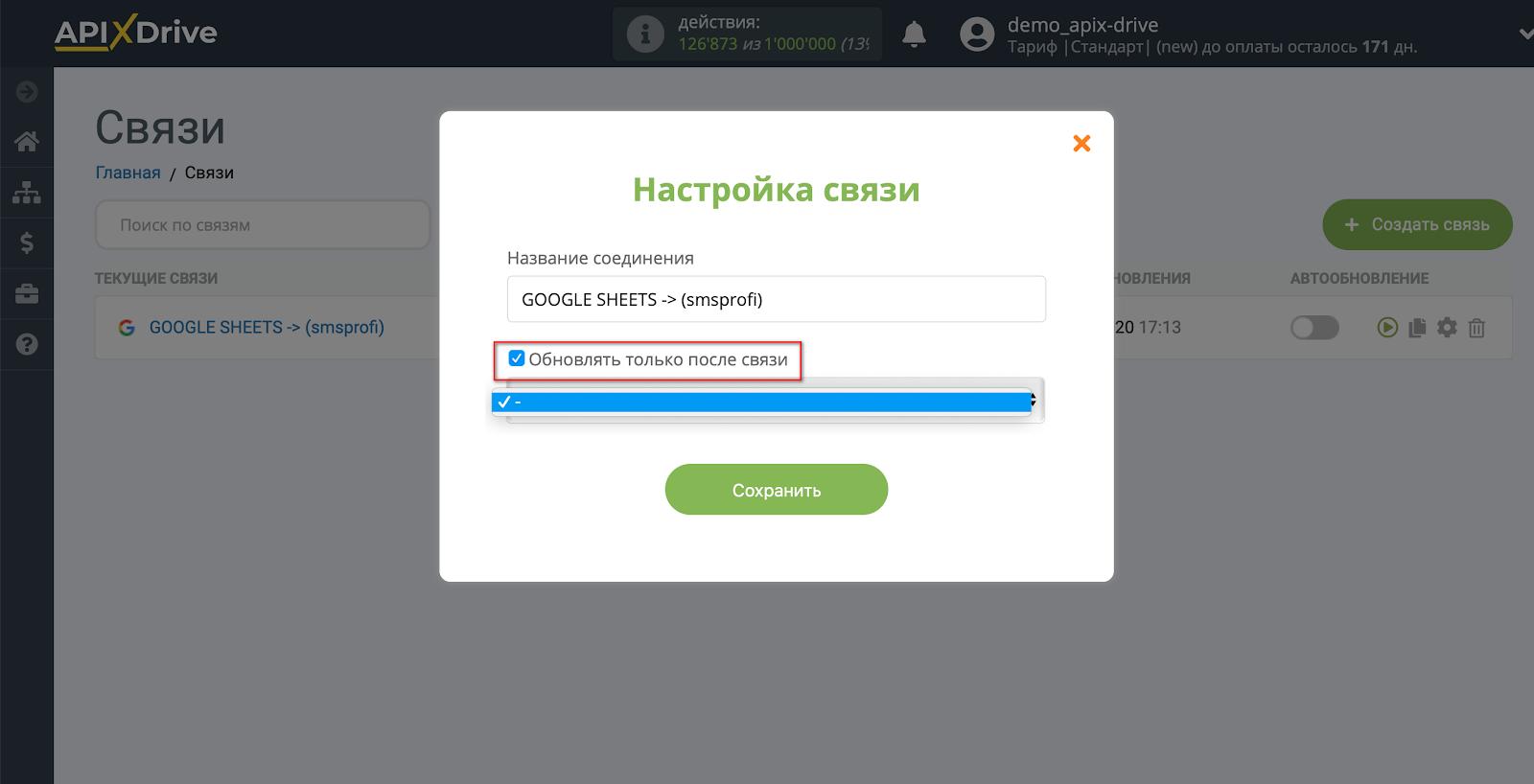 Настройка Приема данных в SMSprofi | Выбор приоритета обновления