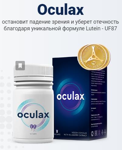 oculax для глаз