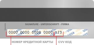 Оплата по кредитным картам
