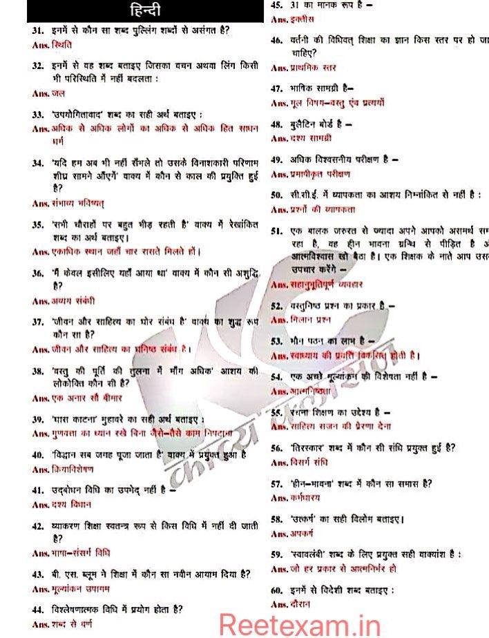 Kavya Classes REET Answer Key 1
