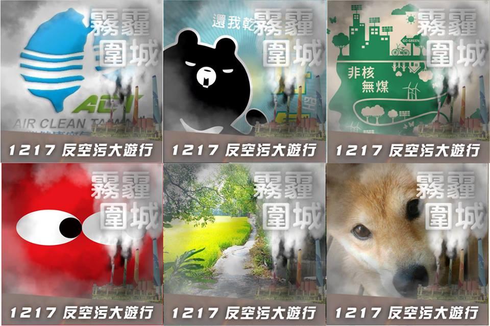 【轉載】2017反空污抗暖化救健康大遊行