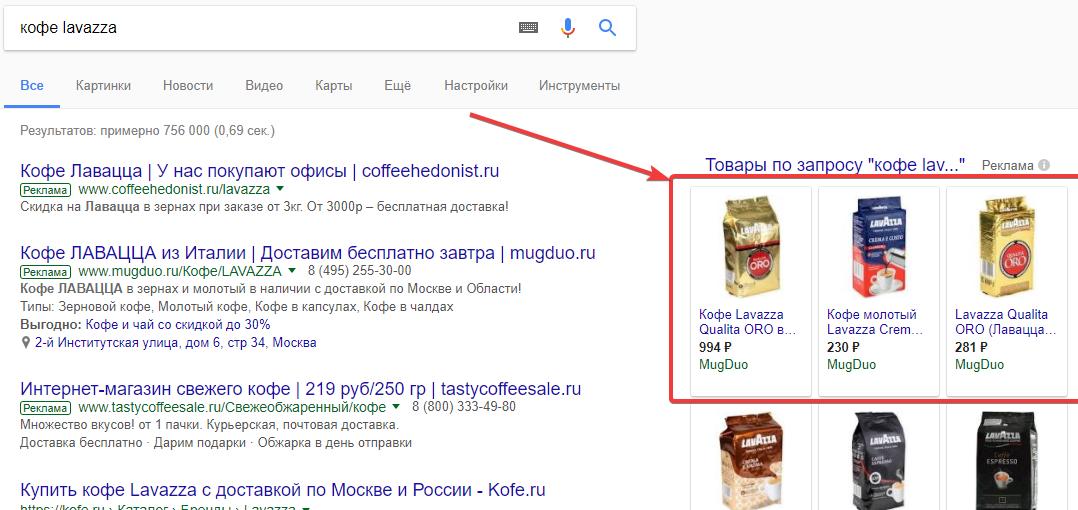 Пример товарного объявления в Google