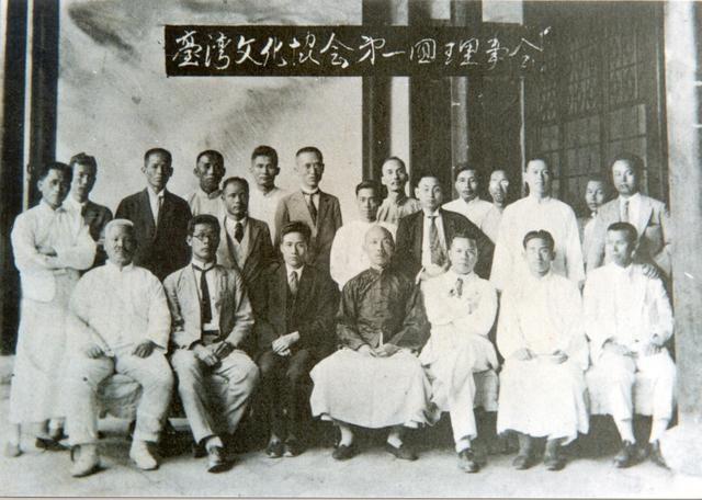 台湾文化协会的第一届领导委员会,由左翼和右翼运动的未来领导人组成。 //图片:公共领域