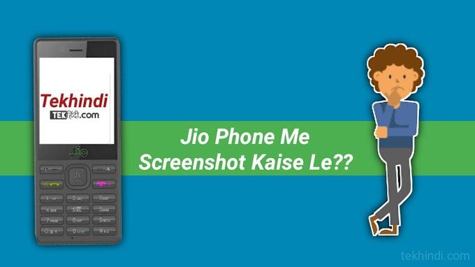 Jio Phone में Screenshot कैसे ले - Jio Phone Me Screenshot Kaise Le 2021