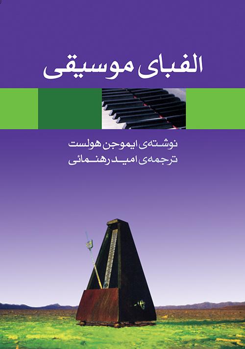 کتاب الفبای موسیقی ایموجن هولست انتشارات ماهور