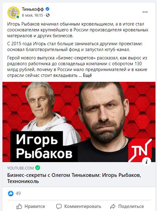 пост тинькофф