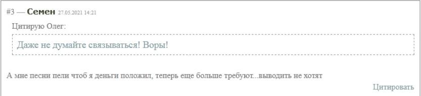 Evotrade: отзывы о сотрудничестве с проектом, обзор условий работы