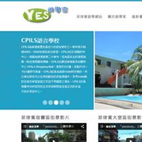 網頁設計:菲律賓遊學代辦中心