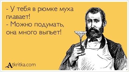 (Алкоголь, Юмор)