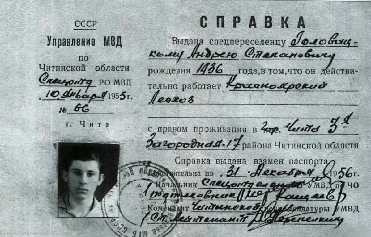 Справка спецпоселенца А. Головацкого, выданная вместо паспорта, 1956 г.