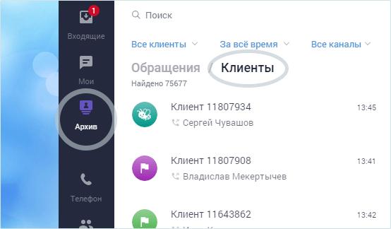 clients_app