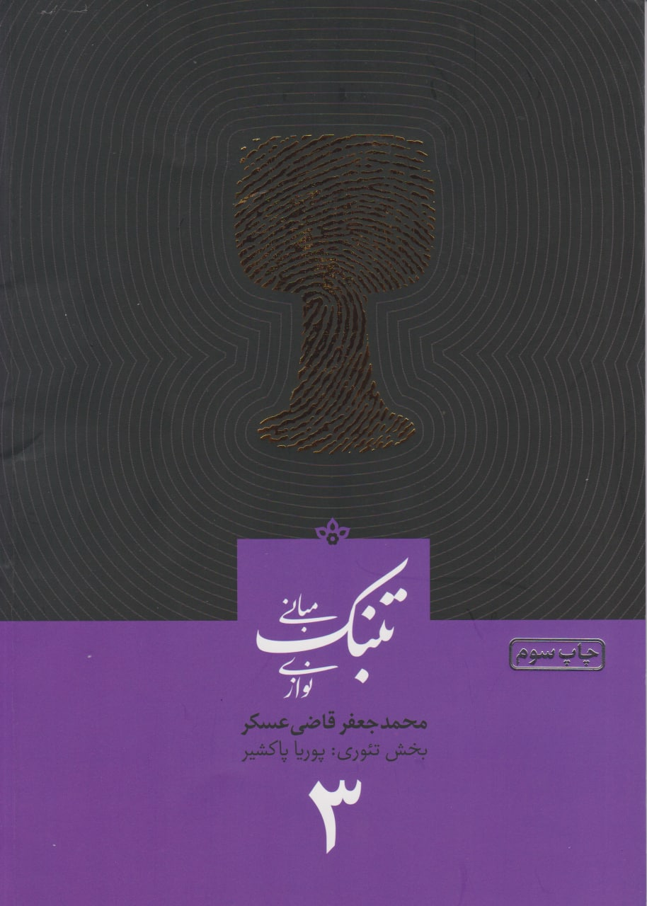 کتاب سوم مبانی تنبکنوازی محمدجعفر قاضی عسکر