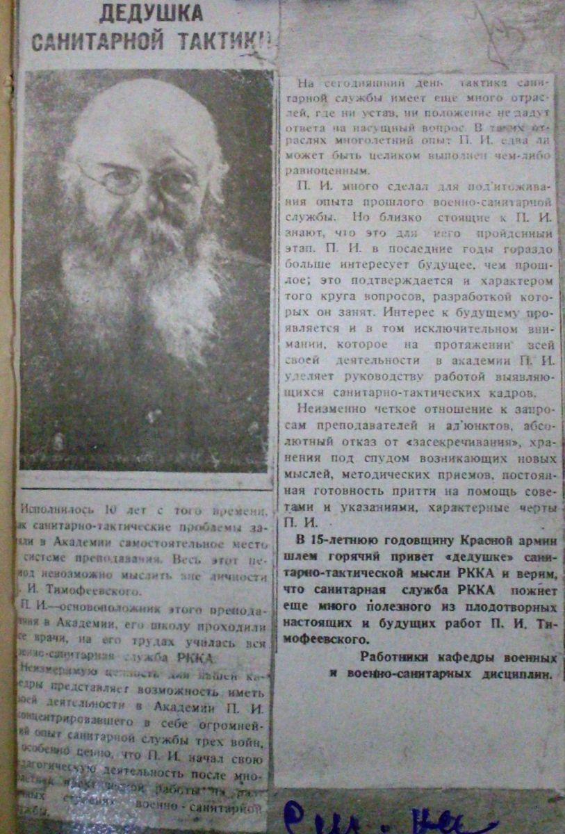 Стаття про військового лікаря з газети «Наша искра» за 23 лютого 1933-го. До арешту – п'ять років