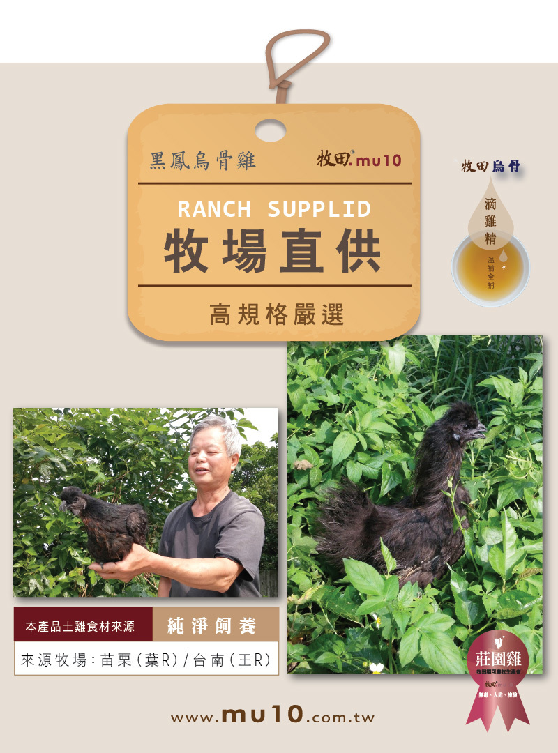 我們的烏骨雞滴雞精使用本土牧場無藥養殖直送的黑鳳烏骨雞,所以可以喝得很安心。