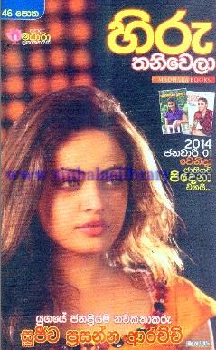 Sinhala novels pdf free download