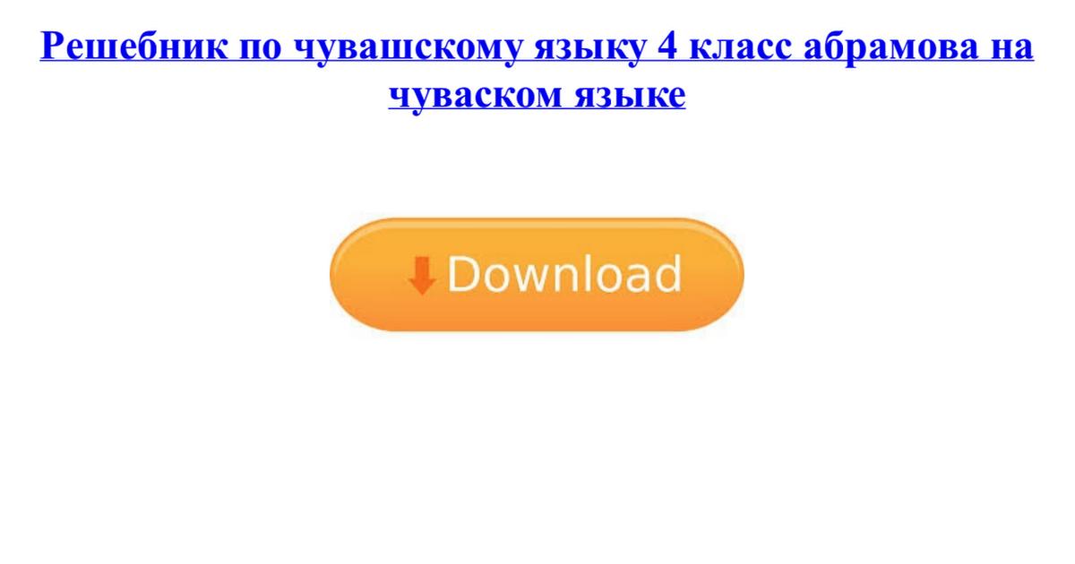 Гдз по чувашскому языку 7 класс абрамова