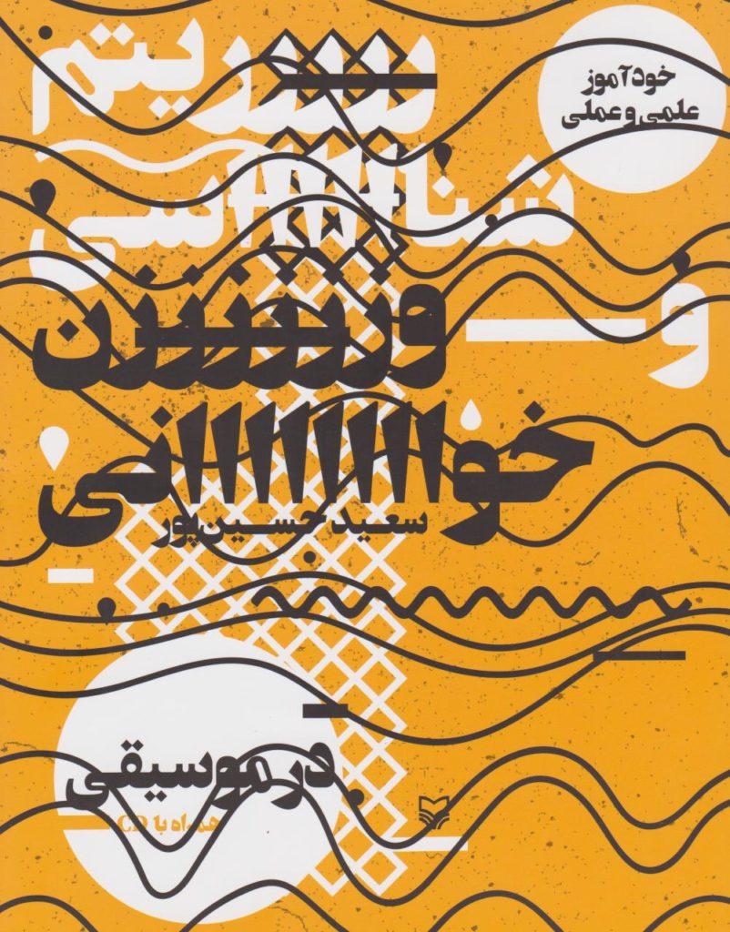 کتاب ریتمشناسی و وزنخوانی سعید حسینپور همراه با سیدی انتشارات سوره مهر