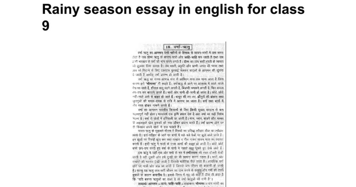 Easy essay write rainy season
