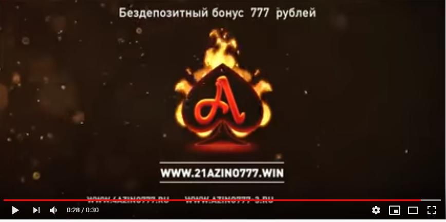 На фото - видеореклама Азино777
