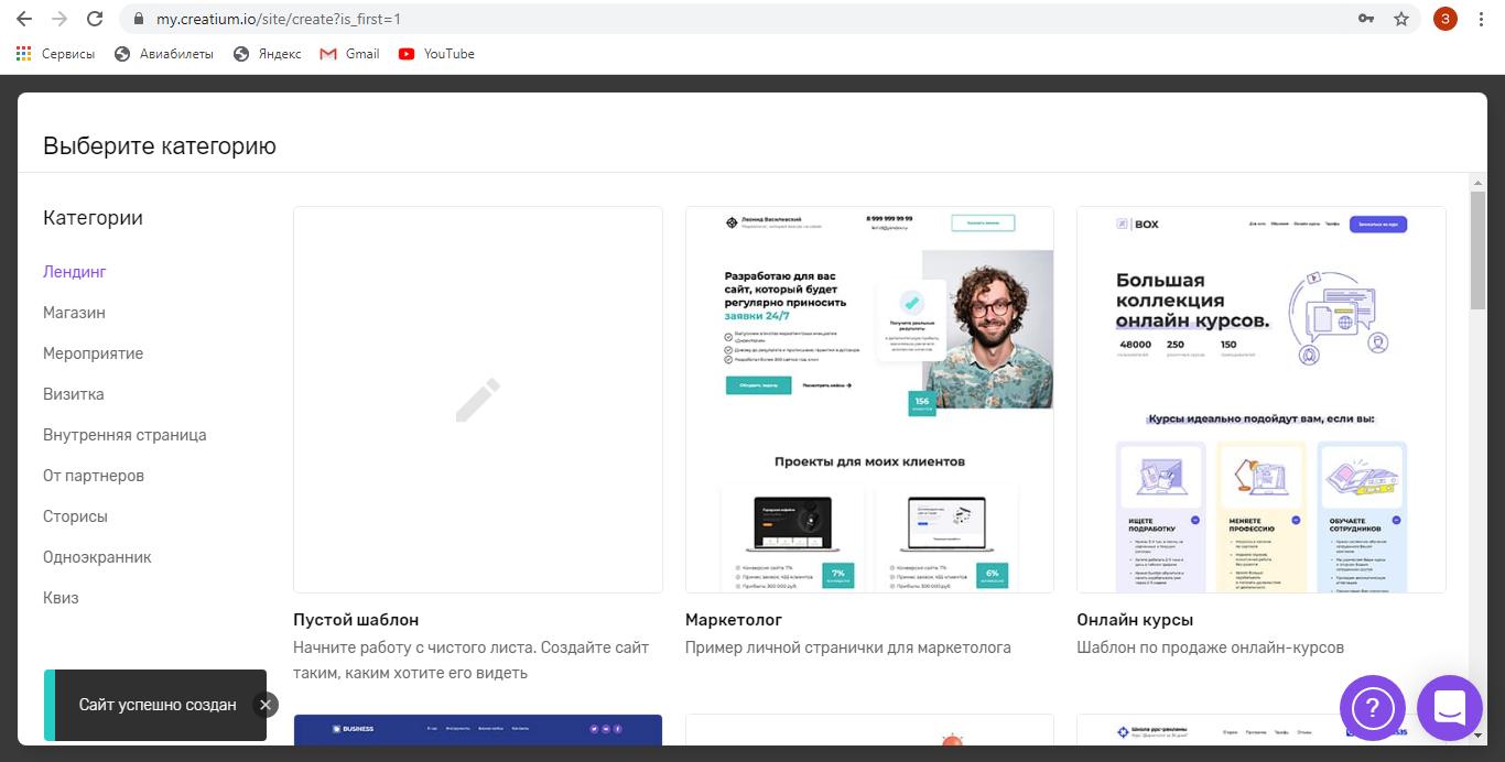 9 рабочих конструкторов сайтов/генераторов white-page с возможностью вставки JS-кода