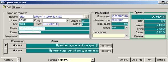 D:\01 Программы\0967 Аренда оборудования\!Публикация\0969 Аренда оборудования.files\image031.jpg