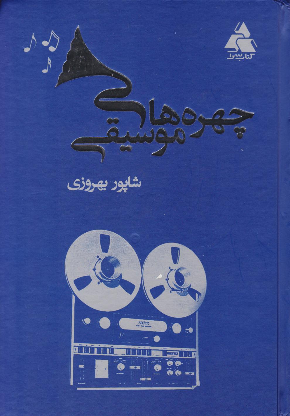 کتاب چهرههای موسیقی شاپور بهروزی انتشارات کتابسرا