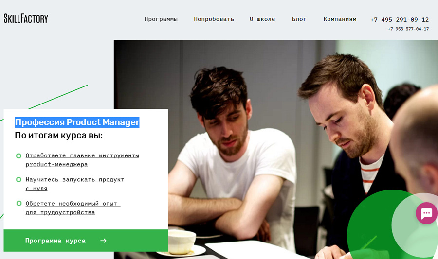 Курс «Профессия Product Manager» от SkillFactory