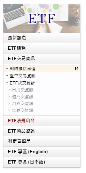 元大ETF淨值查詢步驟