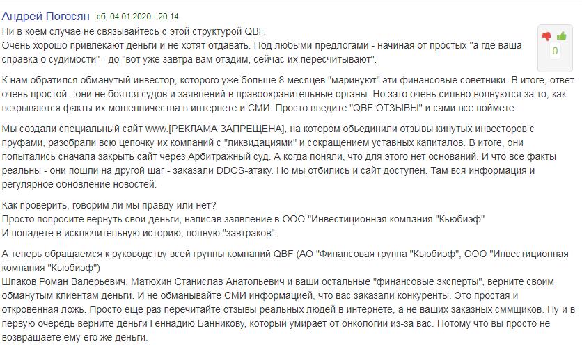Инвестиционная компания QBF: обзор тарифных планов и отзывы клиентов