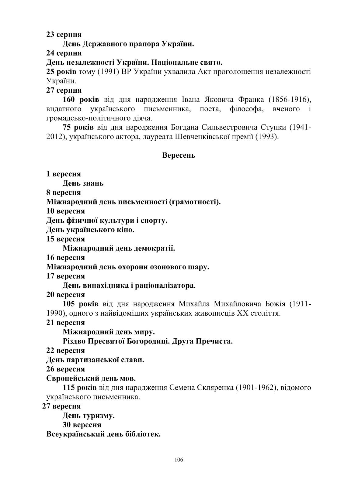 C:\Users\Валерия\Desktop\план 2016 рік\план 2016 рік-106.png