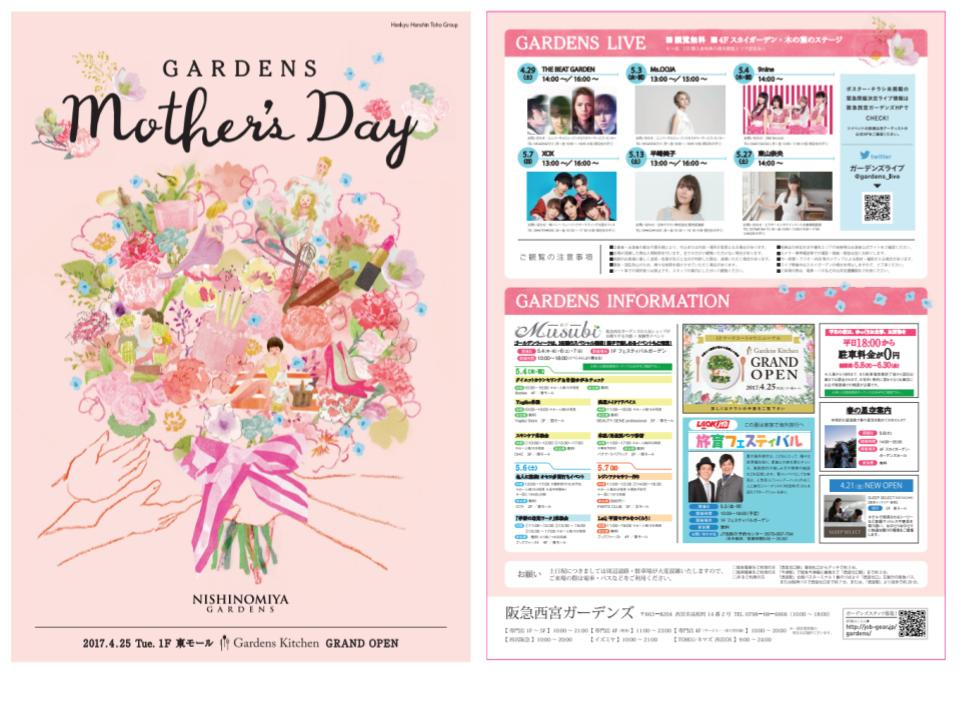 O19.【阪急西宮ガーデンズ】Mother's Day01.jpg