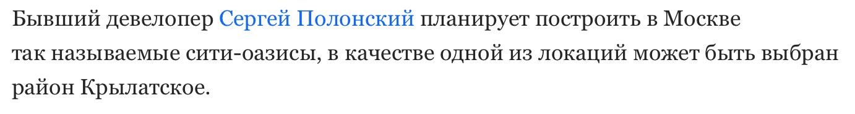 """Полонский собрался создать """"Сити-оазис"""""""