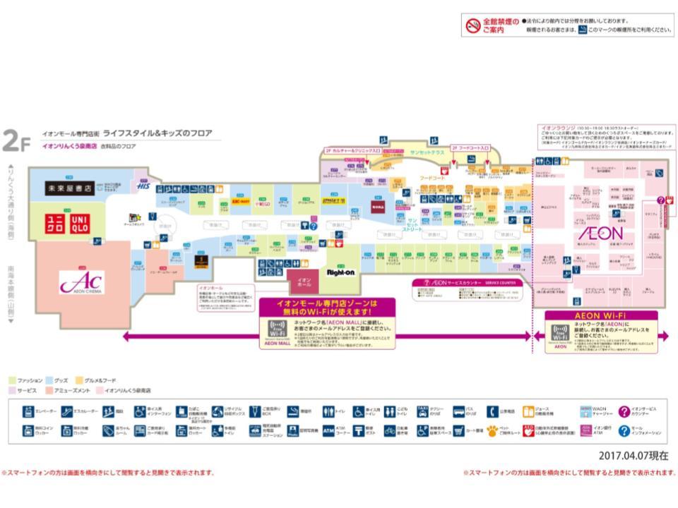 A129.【りんくう泉南】2Fフロアガイド170512版.jpg