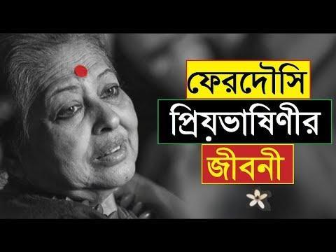 Image result for ferdousi priyabhashini biography