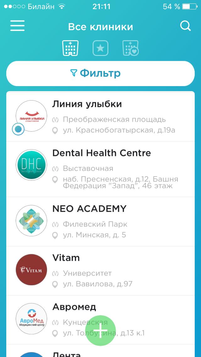 клиники-1488.png