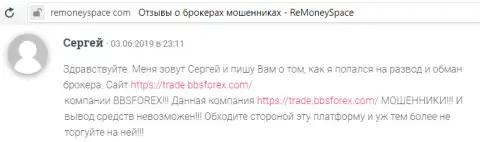 BBSForex - ОБМАН!!!