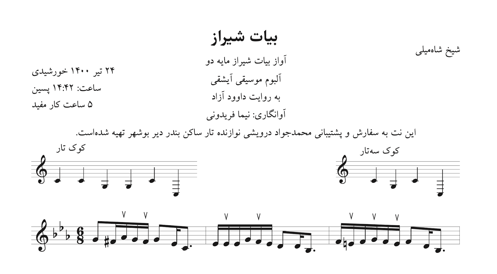 نت بیات شیراز دو شیخ شاهمیلی آوانگاری نیما فریدونی