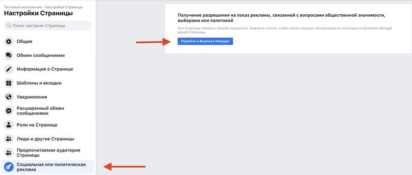 Как запустить таргетированную рекламу кандидатам на политическую должность: подготовка рекламного кабинета., изображение №19