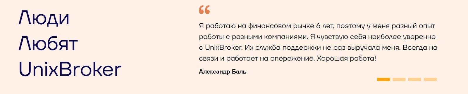 Обзор нового форекс-брокера Unix Broker, отзывы пользователей