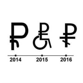Эволюция российской национальной валюты