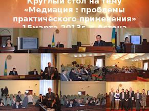 Круглый стол по медиации. Казахстан.