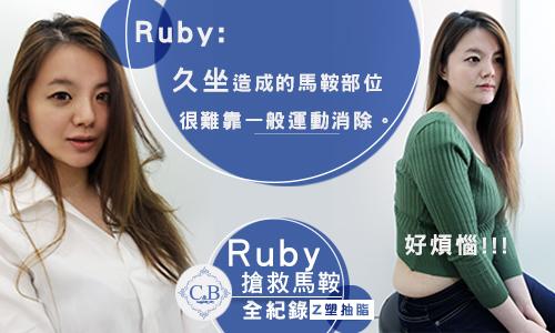 RUBY自白.jpg
