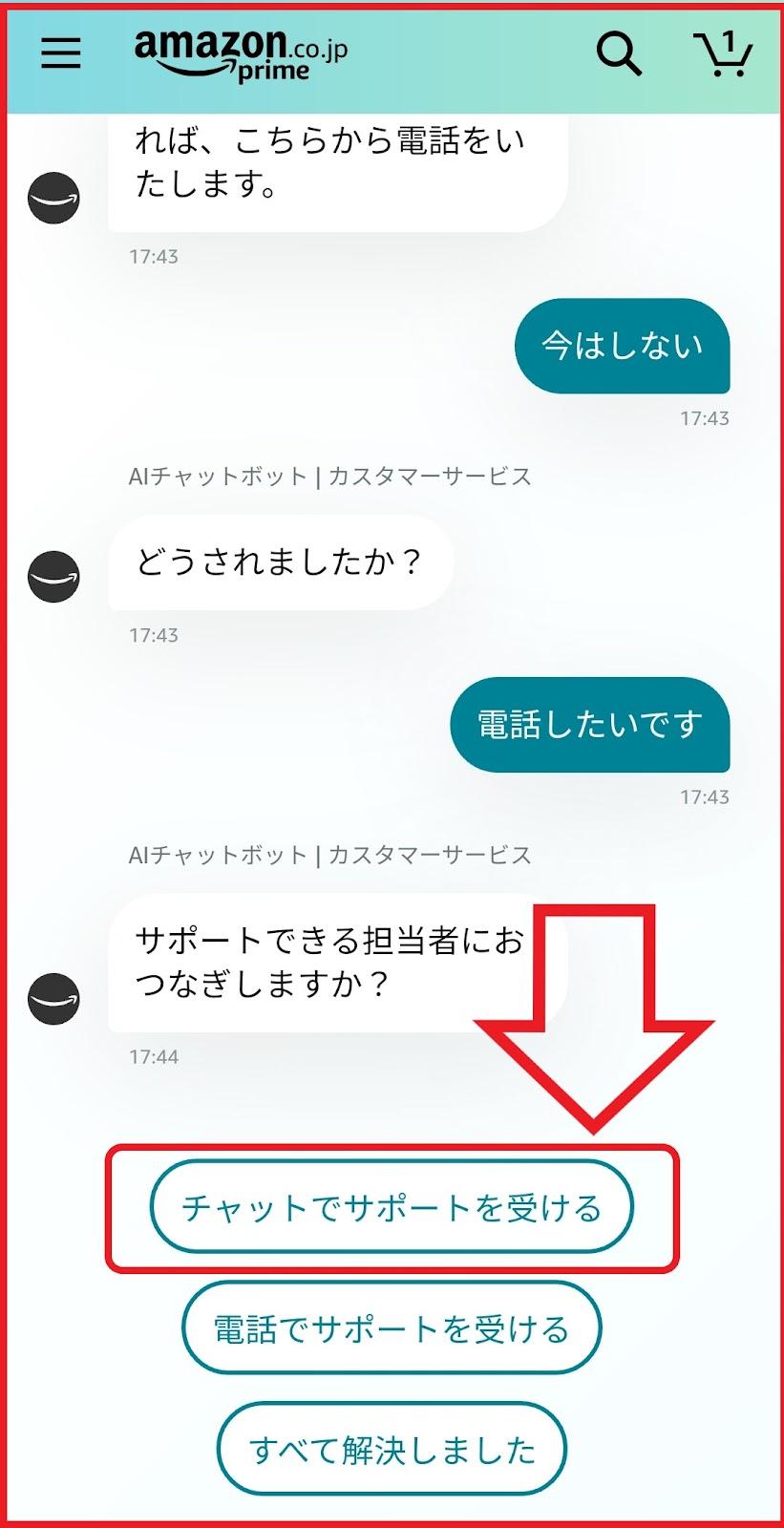 カスタマー・サービスに問い合わせる方法、チャットで連絡する(スマホの場合)、手順5